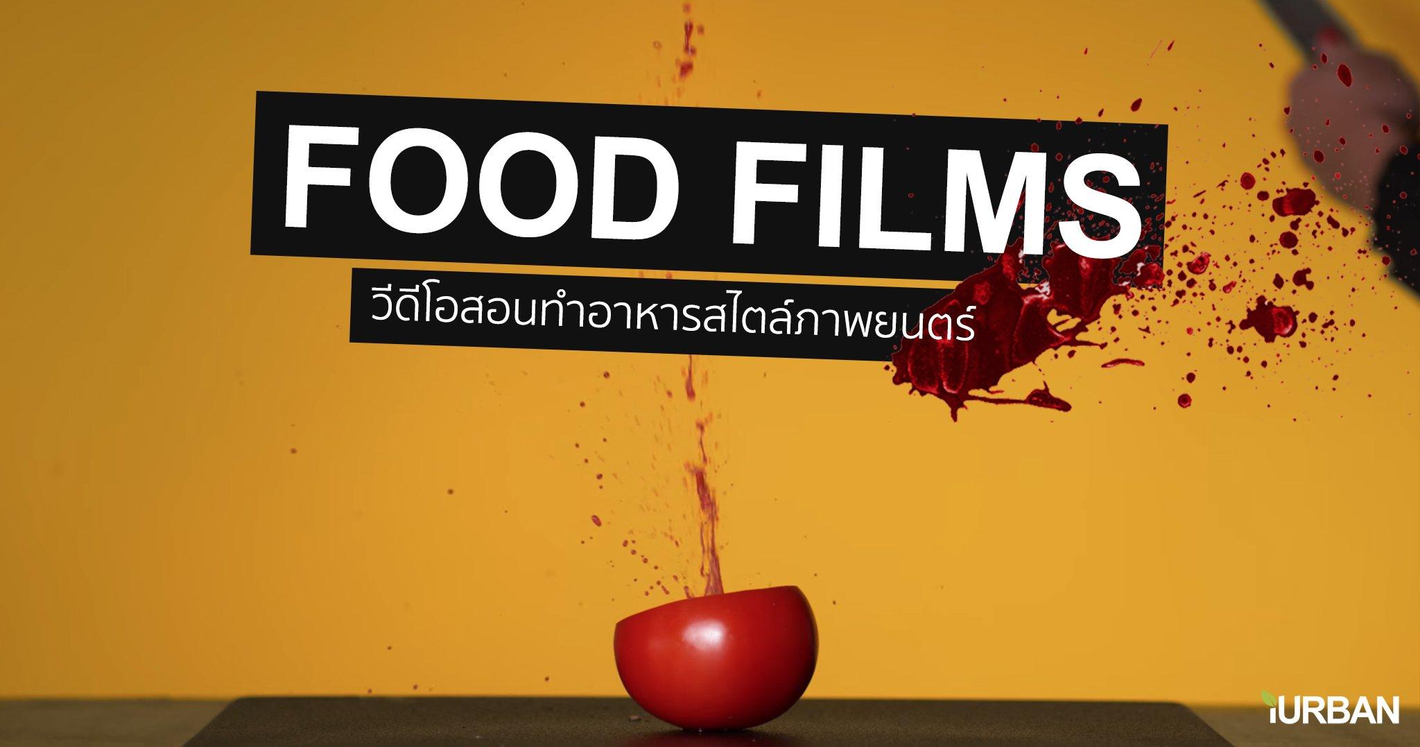 Food Films คลิปสอนทำอาหารที่ทำให้คุณรู้สึกเหมือนดูหนังจากผู้กำกับชื่อดัง 2 - film