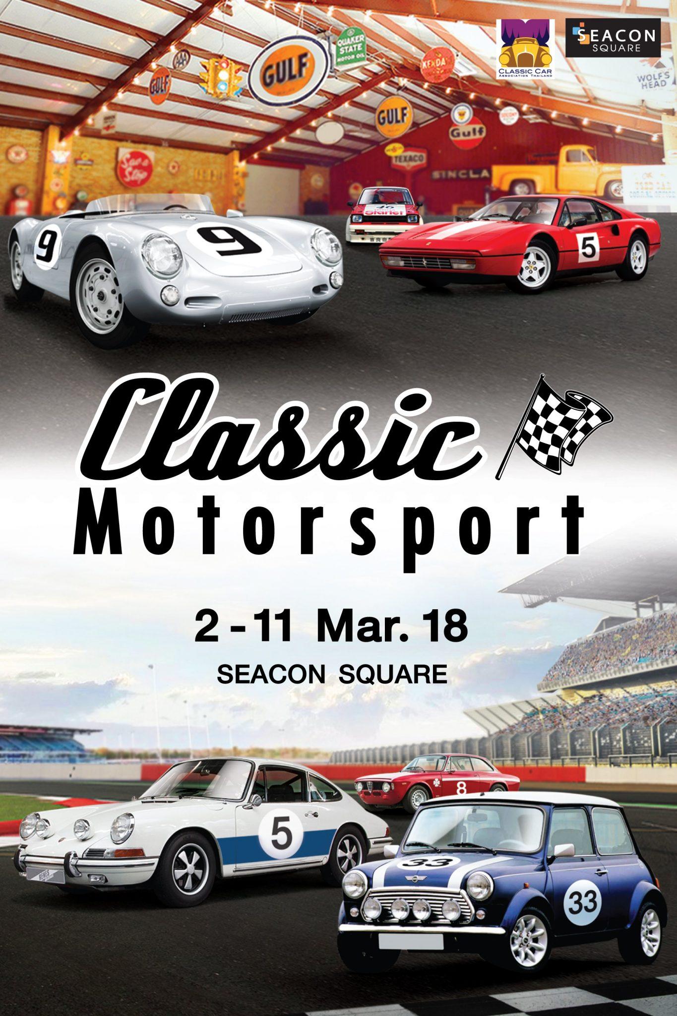 """""""ซีคอนสแควร์"""" จัดงาน """"Classic Motorsport"""" รวมสุดยอดรถสปอร์ตระดับตำนานจากสนามแข่ง"""