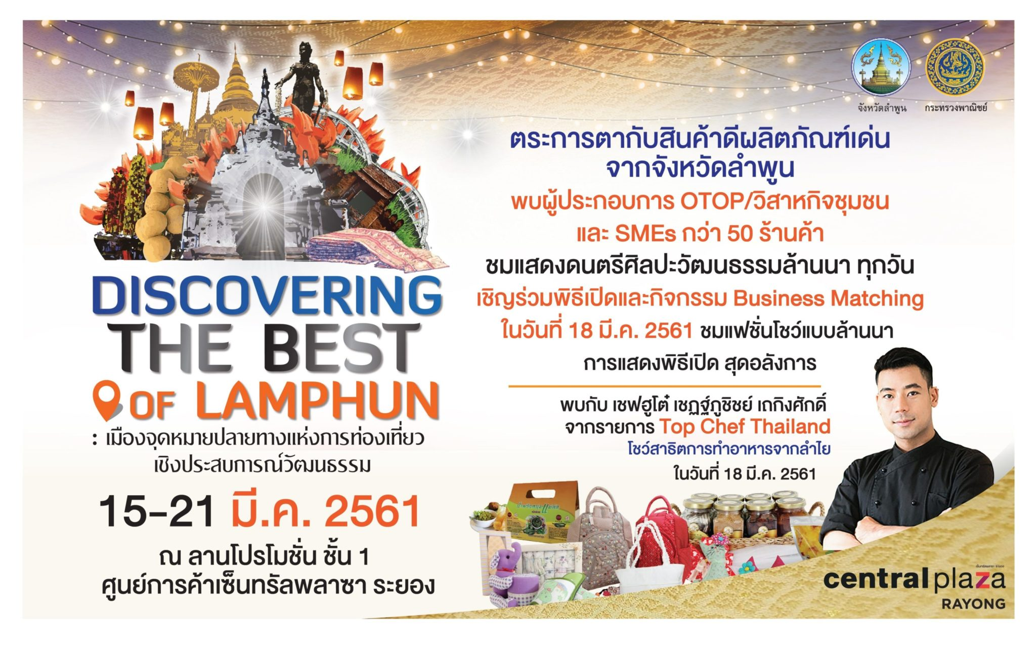 DISCOVERING THE BEST OF LAMPHUN ครั้งที่ 3