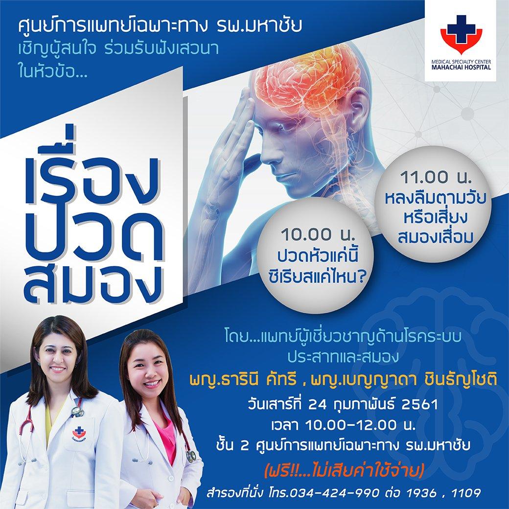 """เชิญผู้สนใจ ร่วมรับฟังเสวนา ในหัวข้อ""""เรื่องปวดสมอง"""" กับ 2 โรคสมองยอดฮิต! 13 -"""