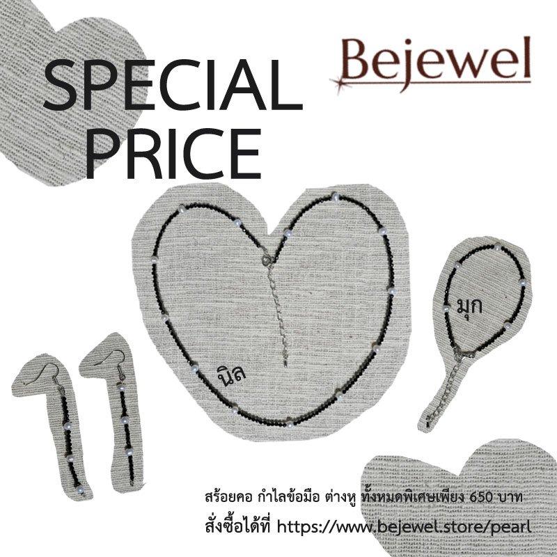 ข่าวประชาสัมพันธ์ : Bejewel โปรโมชั่น !!! ลดราคาพิเศษ เริ่มแล้ววันนี้ - 28 ก.พ.นี้เท่านั้น 2 -