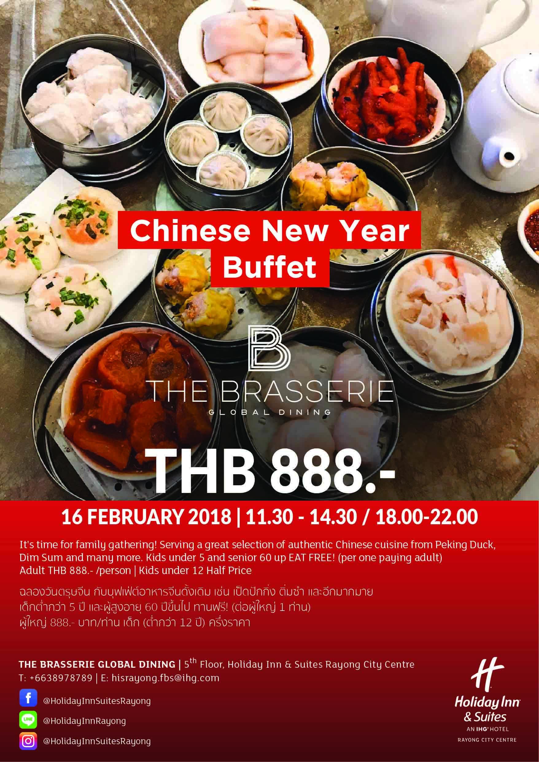 บุฟเฟ่ต์อาหารจีนดั้งเดิม 16 ก.พ. 61 ที่ The Brasserie @ Holiday Inn & Suites Rayong 13 -