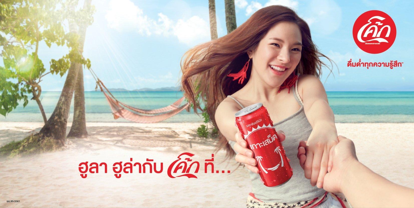 โค้ก' ชวนเที่ยวไทยกับแคมเปญใหม่ 'ฮูลาฮูล่ากับโค้กหน้าร้อนนี้' เปิดตัว 24 ฉลากใหม่ต้อนรับเทศกาลแห่งการเดินทางช่วงฤดูร้อน 13 -
