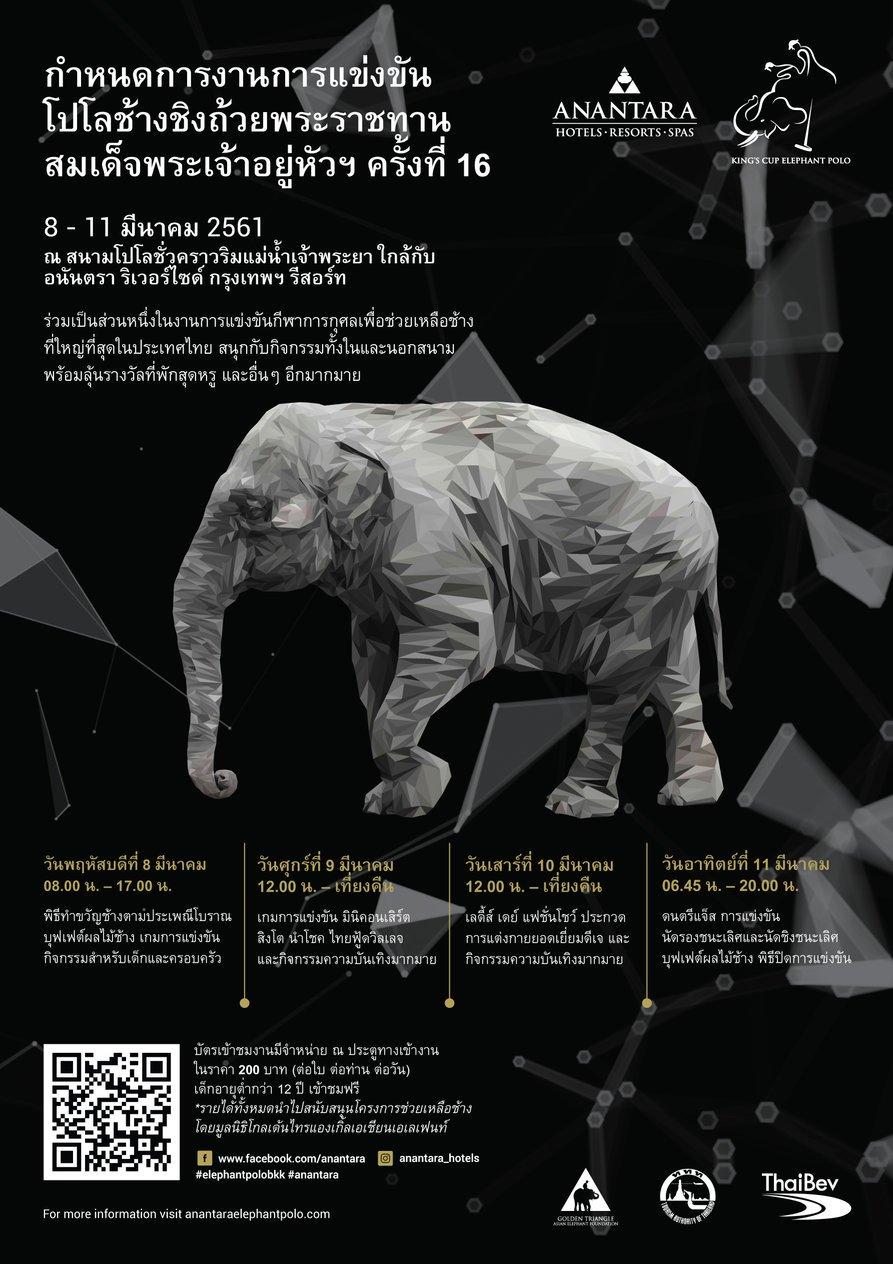 กลุ่มโรงแรมอนันตรา ประกาศจัดงานการแข่งขันโปโลช้างชิงถ้วยพระราชทานสมเด็จพระเจ้าอยู่หัว ครั้งที่ 16 ในวันที่ 8 - 11 มีนาคม 2561 2 -