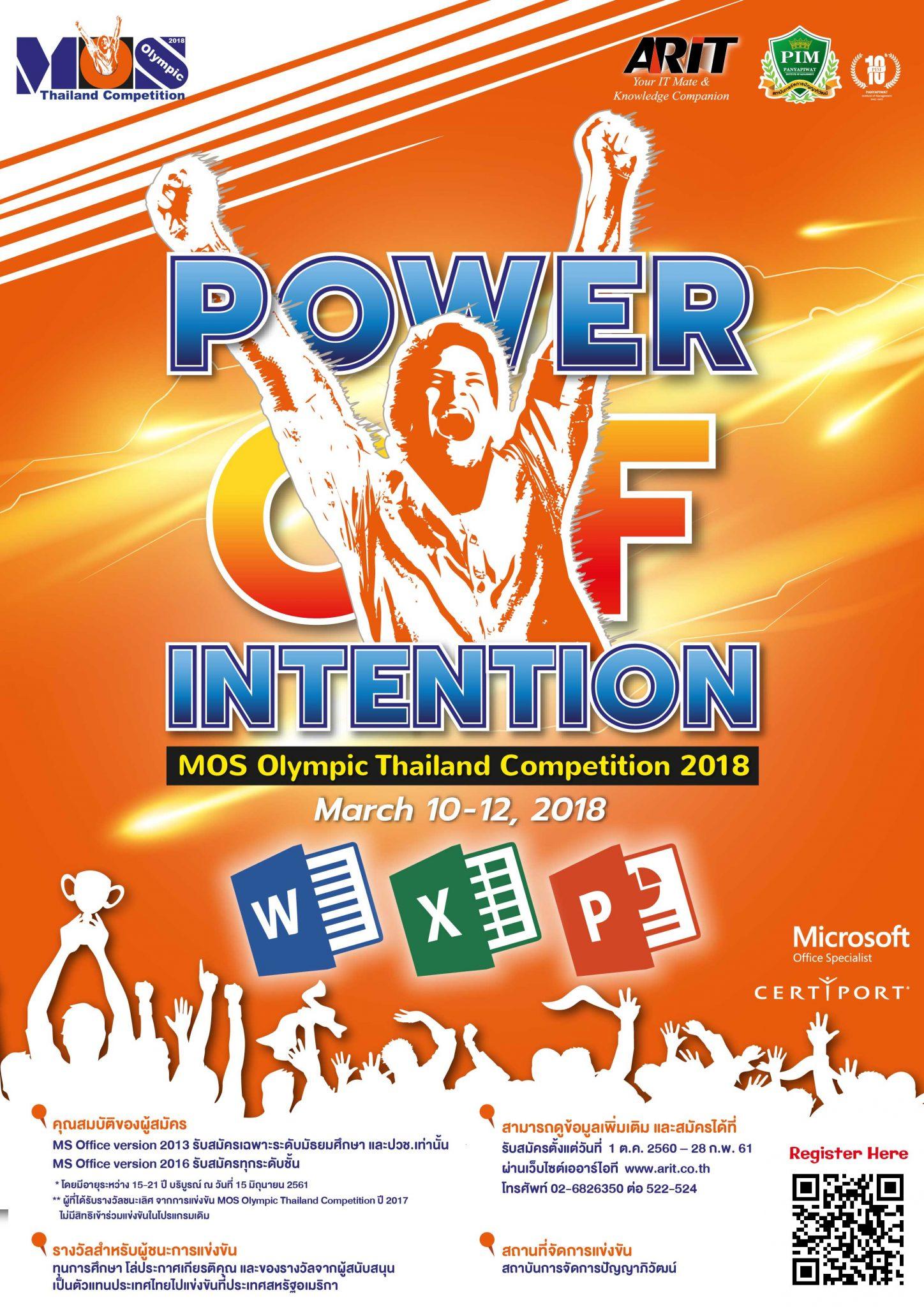 """เดือนสุดท้ายแล้ว! สำหรับการเปิดรับสมัครเด็กเก่งโปรแกรม Microsoft ร่วมแข่งขัน""""MOS Olympic Thailand Competition 2018"""" 13 -"""