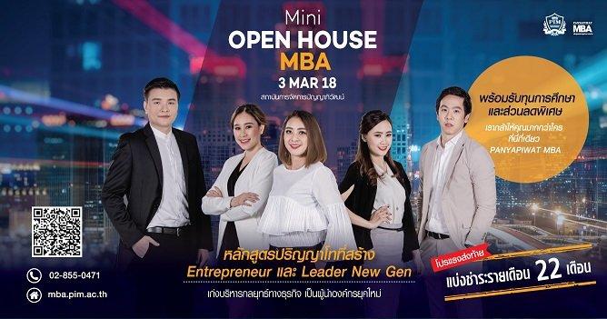 ร่วมเปิดบ้านแนะนำหลักสูตร MBA Mini Open House 2018 ครั้งที่ 4 ในวันเสาร์ที่ 3 มี.ค.61 นี้ พร้อมสอบชิงทุนการศึกษาแบบให้เปล่า ที่มีมูลค่ามากที่สุดในประเทศ!!!  13 -