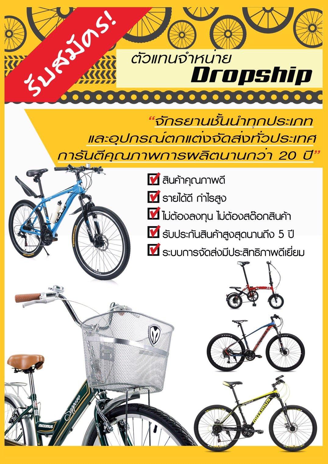 ***รับสมัครตัวแทนจำหน่ายจักรยานและอุปกรณ์ ไม่ต้องสต้อก สมัครฟรี 2 -