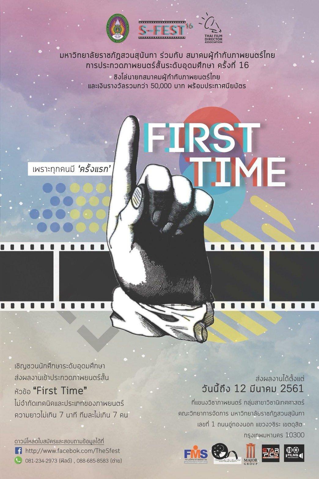 """ขอเชิญนิสิตนักศึกษาทุกท่าน เข้าร่วมประกวดการประกวดภาพยนตร์สั้นระดับอุดมศึกษา ครั้งที่16 ภายใต้หัวข้อ """"First Time"""" 13 -"""