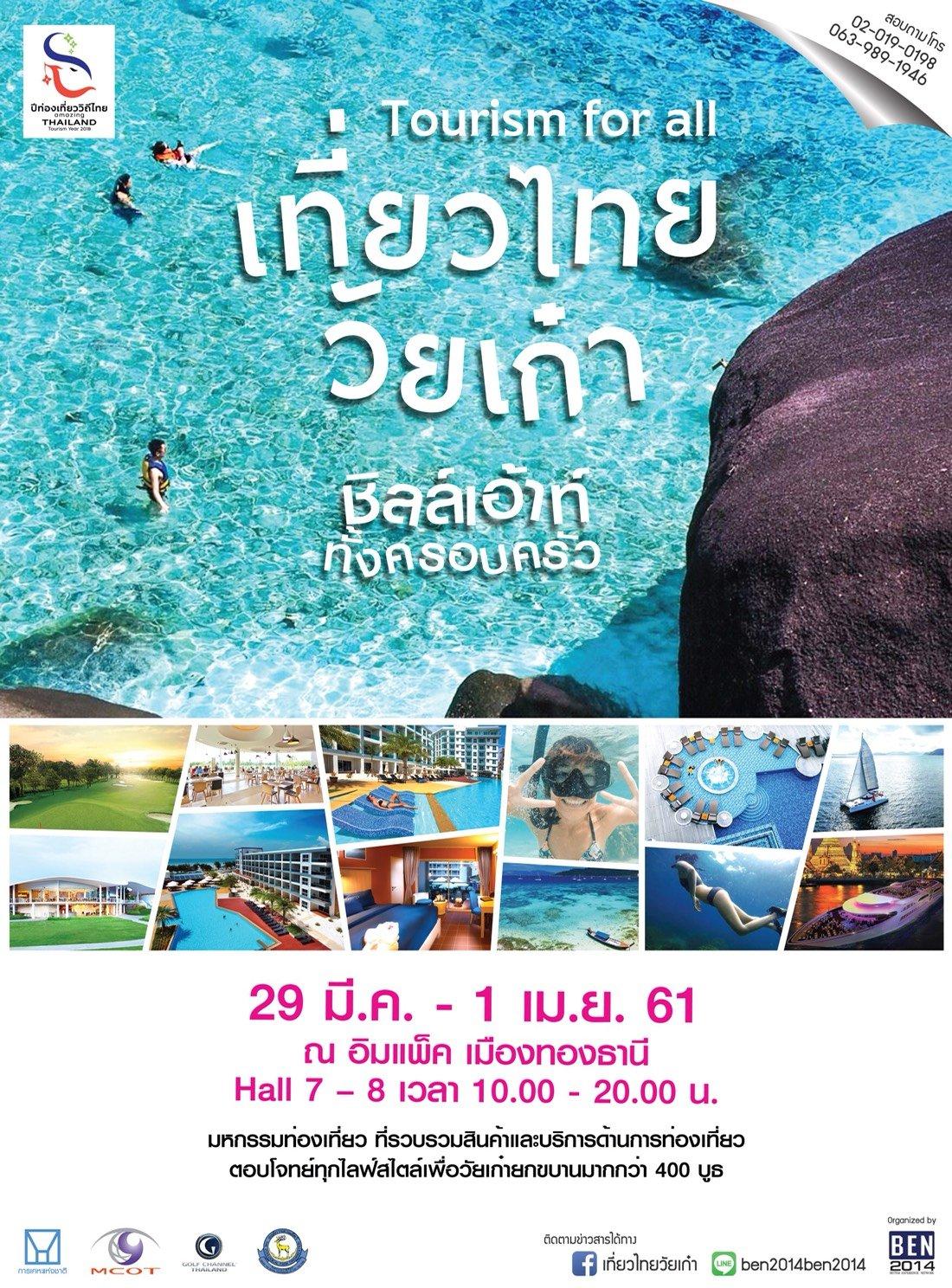 """""""งานเที่ยวไทยวัยเก๋า"""" เปิดโปรแรง แซงทางโค้ง ปีนี้เทียวสบายๆ เจอกัน อิมแพค 29 มีนา ถึง 1 เมษานี้ 2 -"""