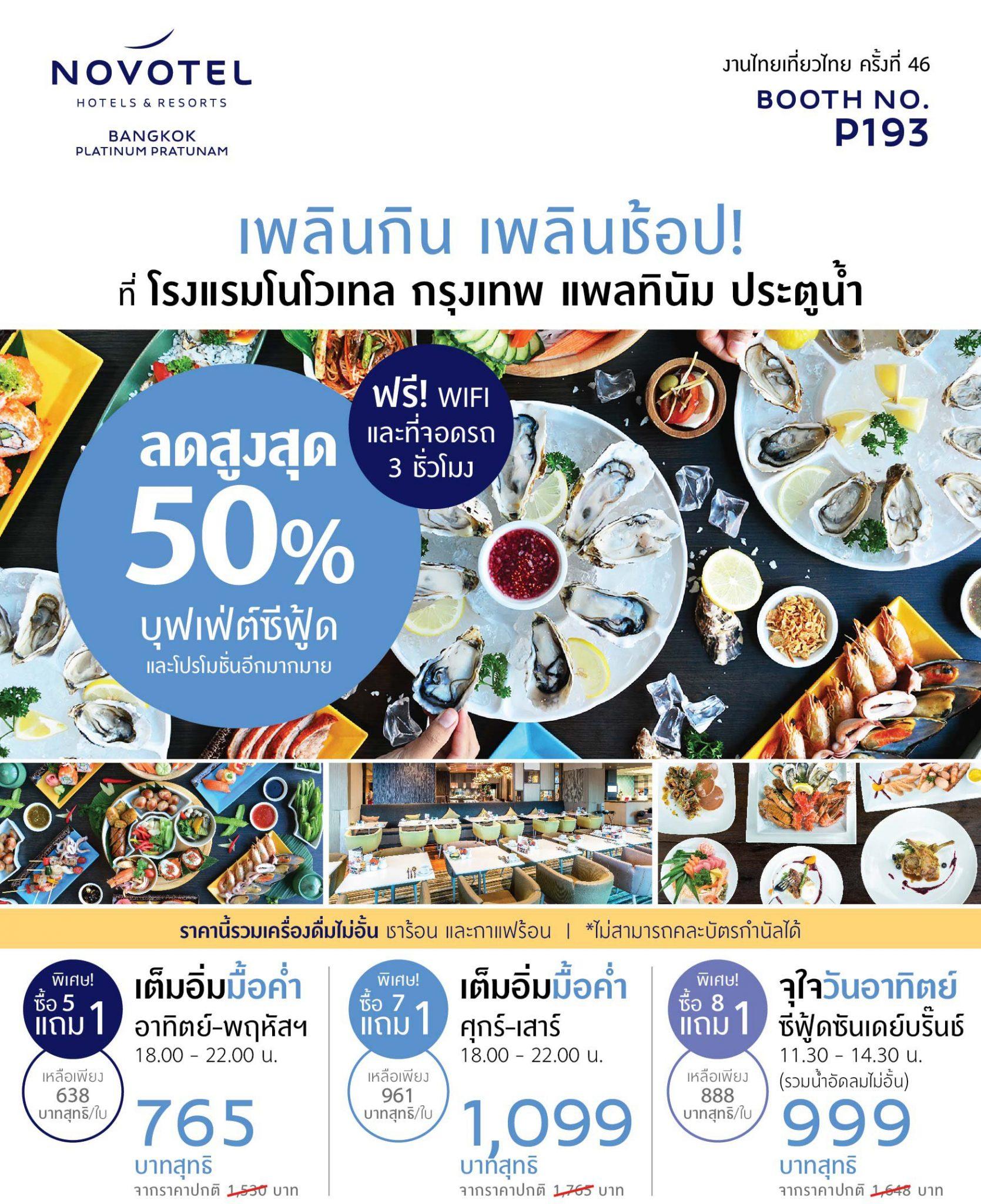 โปรแรงงานไทยเที่ยวไทย! ลดสูงสุด 50% บุฟเฟ่ต์ที่โนโวเทล กรุงเทพ แพลทินัม ประตูน้ำ