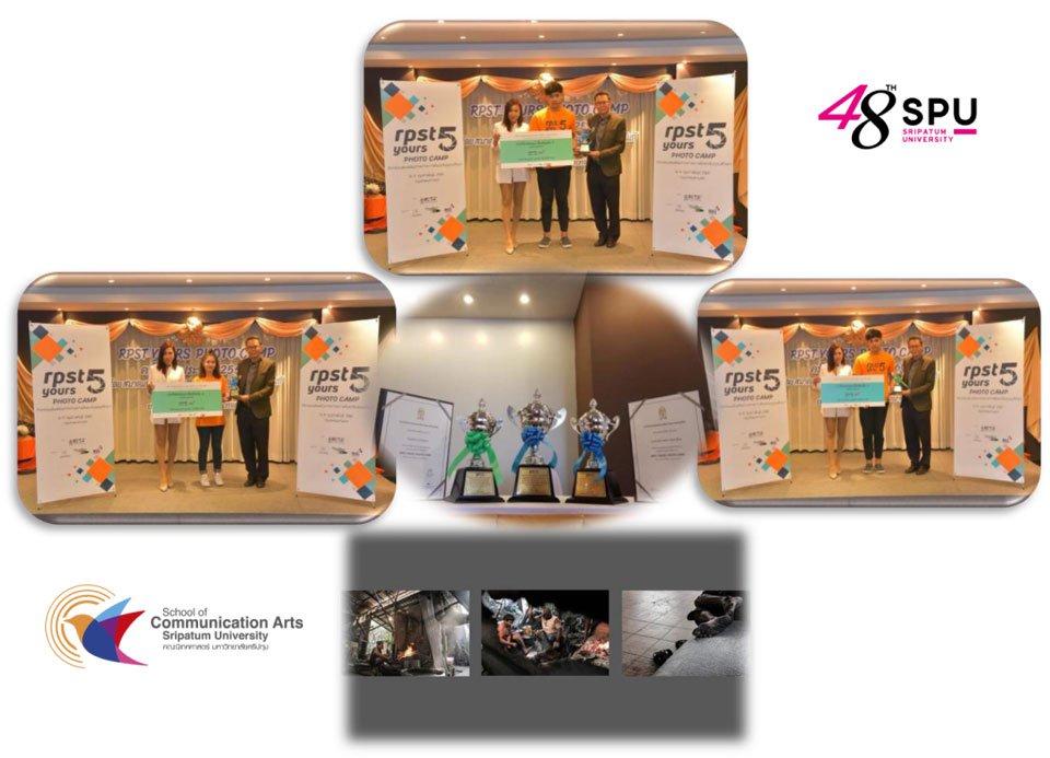 เด็กนิเทศฯ SPU! กวาด 3 รางวัล ถ่ายภาพ RPST YOURS ครั้งที่ 5 ประจำปี 2560