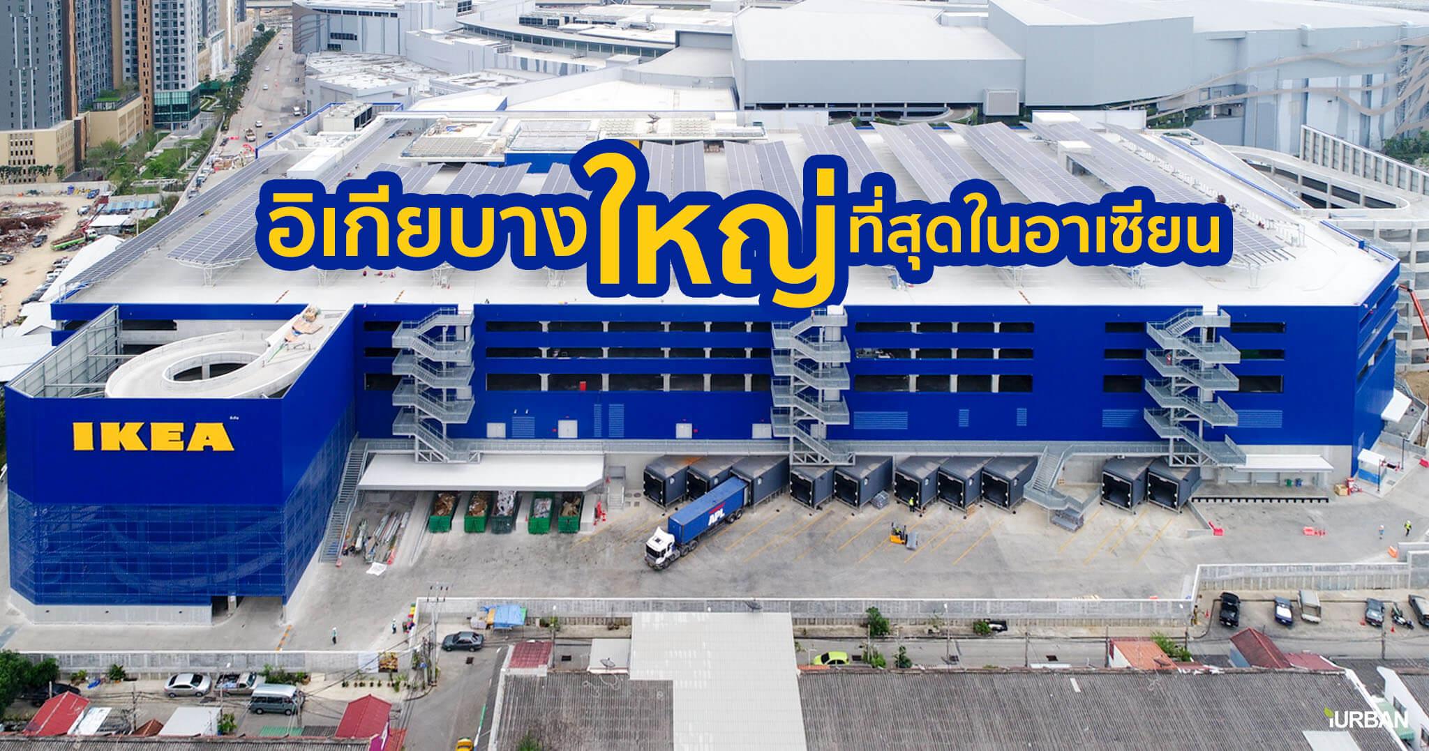 """6 สิ่งที่ต้องรู้ก่อนไป """"อิเกีย บางใหญ่"""" สโตร์ที่ 2 ของไทย ใหญ่สุดในอาเซียน 13 - IKEA (อิเกีย)"""