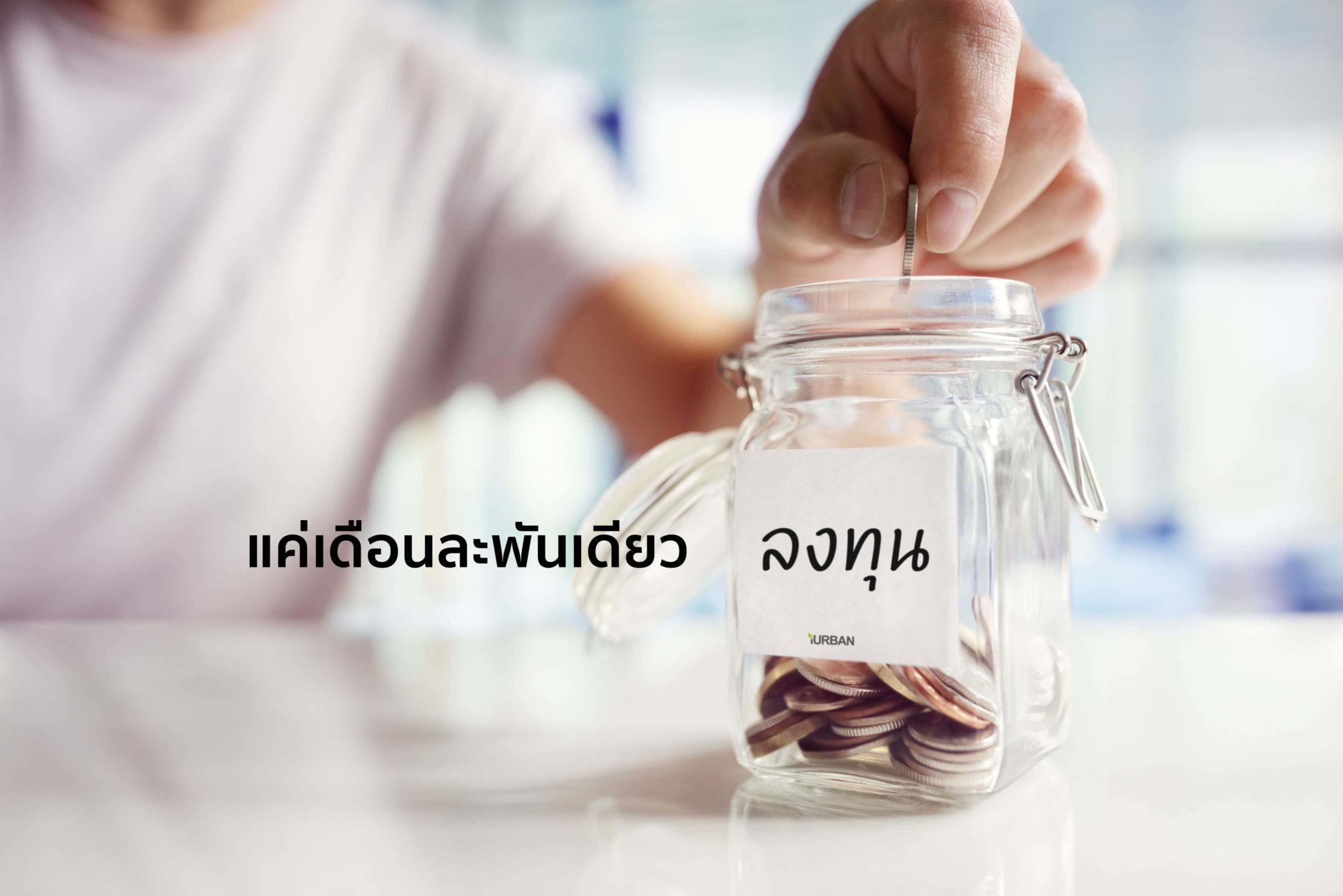 """5 ขั้นตอนเริ่มต้นเป็น """"นักลงทุนมือใหม่"""" ง่ายๆ ด้วยเงินเพียง 1,000 บาทต่อเดือน 2 - Investment"""