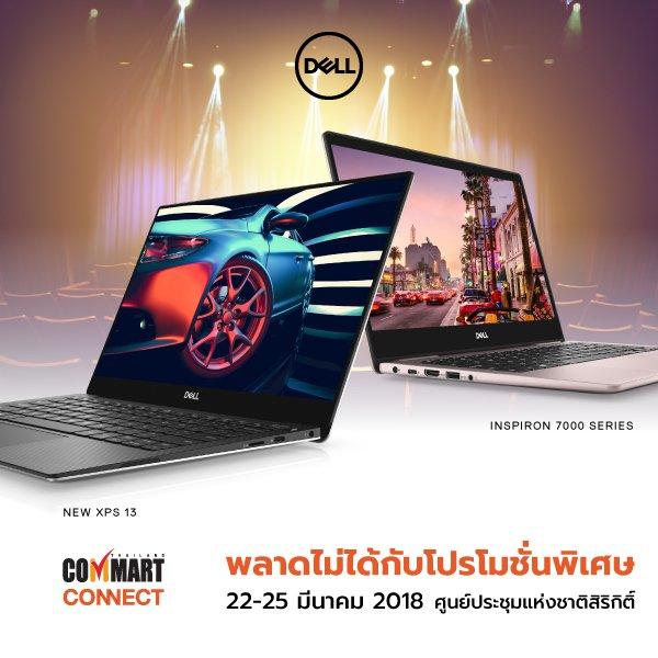 เดลล์ เปิด Dell Cinema สุดอลัง ครั้งแรกในงาน Commart Connect 2018 เผยโฉม Dell XPS 13 ใหม่ พร้อมโปรฯ กระชากใจหลากหลายรุ่น 2 -