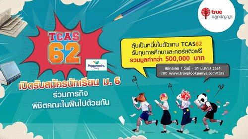 """ทรูปลูกปัญญา ปรับโฉม """"แอดมิชชั่นแก๊ง"""" เปลี่ยนชื่อใหม่เป็น """"TCAS62"""" ก้าวสู่เรียลลิตี้ออนไลน์เต็มรูปแบบ 2 -"""