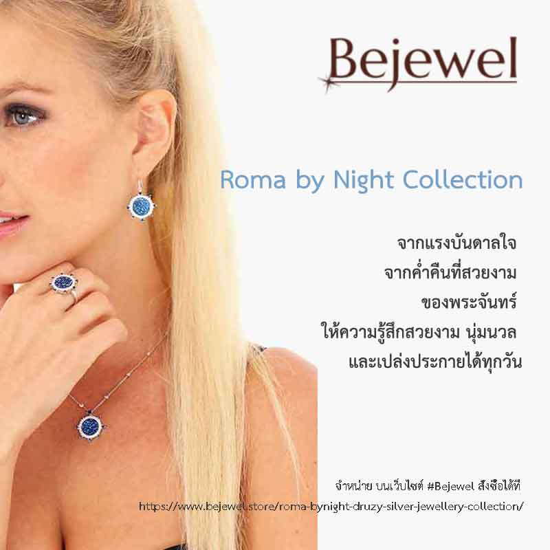 ใหม่.. Roma by Night Collection 13 -