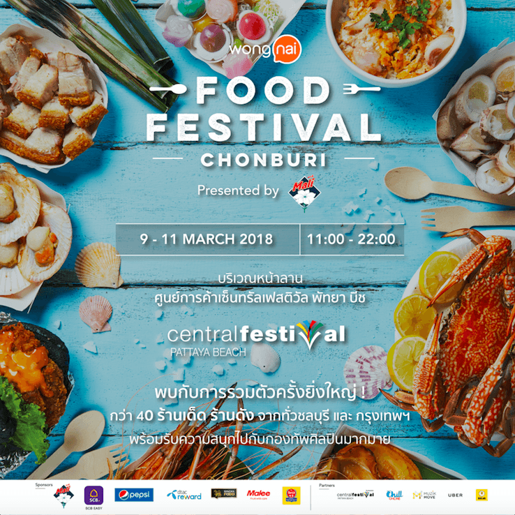 วงใน ชวนชิม 40 ร้านเด็ด พร้อมชมศิลปินดัง ในงาน Wongnai Chonburi Food Festival 2018 Presented by Mali 2 -