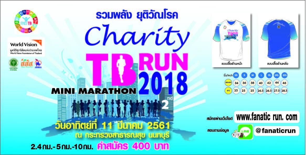 เดิน-วิ่ง Charity TB Run 2018 Mini Marathon ครั้งที่ 2 2 -