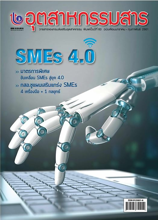 ติดตามแนวทางขับเคลื่อน SMEs ยุค 4.0 ไปกับวารสารอุตสาหกรรมสาร 2 -