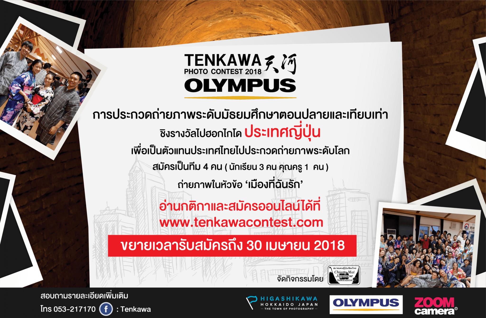 ประกวดถ่ายภาพระดับม.ปลาย Olympus Tenkawa Photo Contest 2018 ชิงรางวัลไปฮอกไกโด 2 -