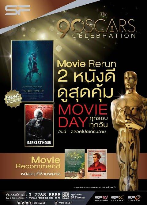 ชมภาพยนตร์คุณภาพรางวัลออสการ์ The Shape Of Water หรือ Darkest Hour ในราคาสุดคุ้ม ที่ เอส เอฟ 2 - movie