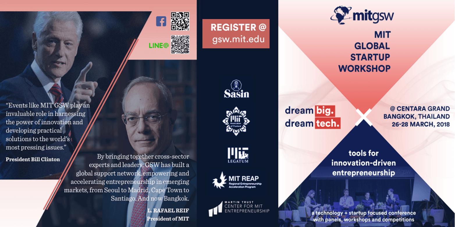 โครงการอบรมสัมมนา MIT Global Startup Workshop 2018 2 -