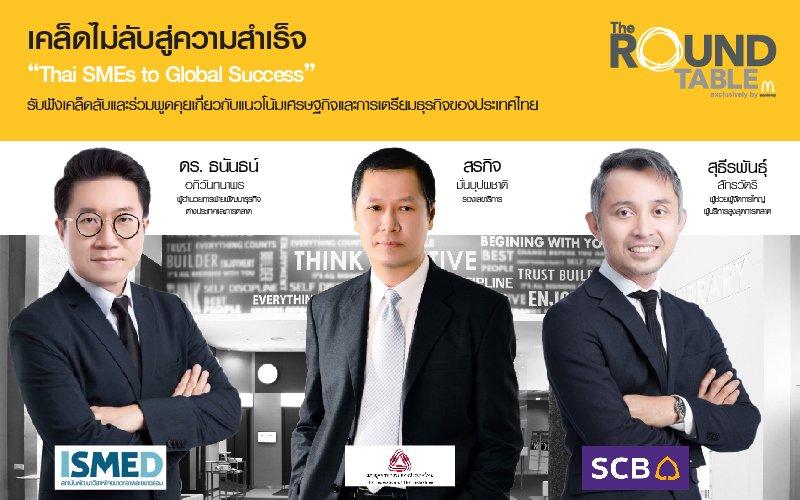 โอกาสดี๊ดี M academy จัด The Roundtable#11 เพื่อสาย SMEs, OTOP และ Start Up 2 -