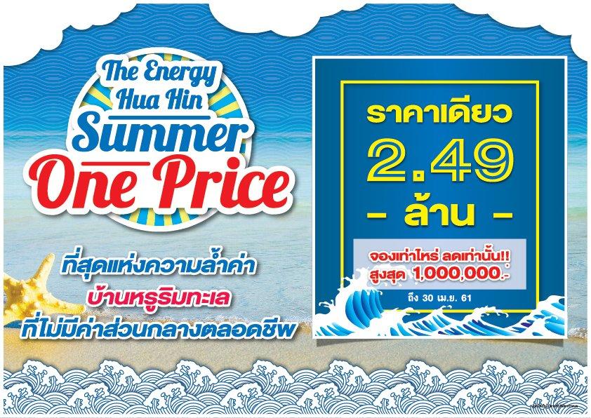 The Energy Hua Hin Summer One Price