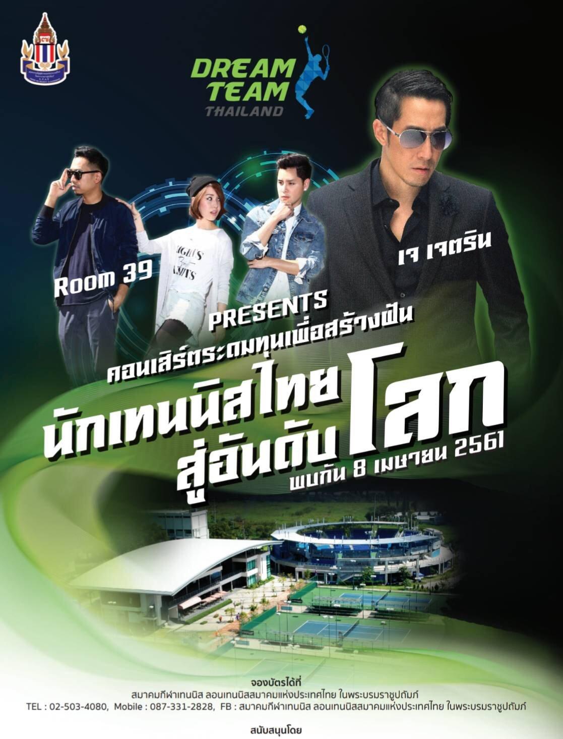 Dream Team Thailand Concert คอนเสิร์ตระดมทุนเพื่อสร้างฝันนักเทนนิสไทยสู่อันดับโลก 13 -