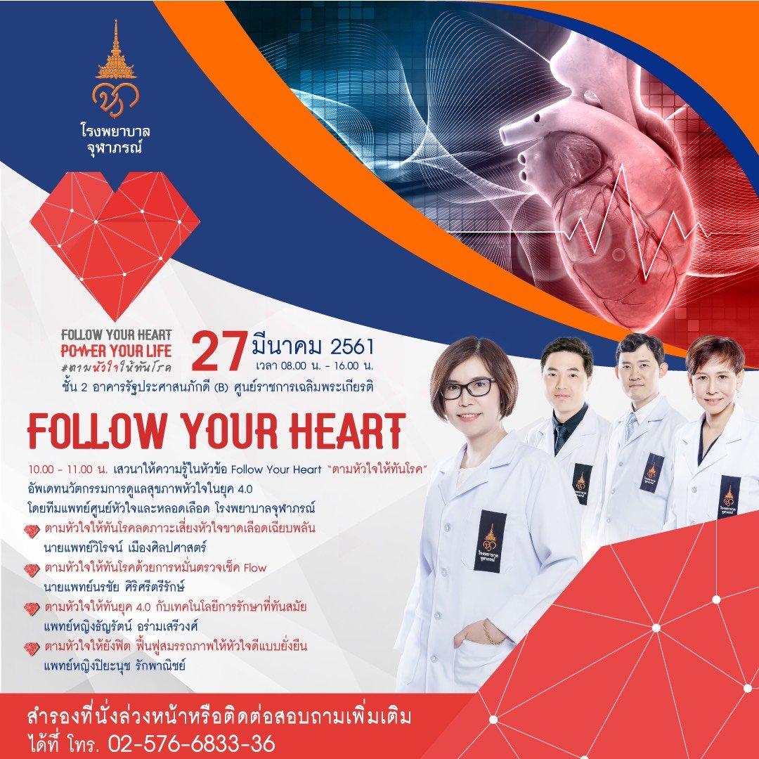 Follow Your Heart Power Your Life #ตามหัวใจให้ทันโรค 13 -