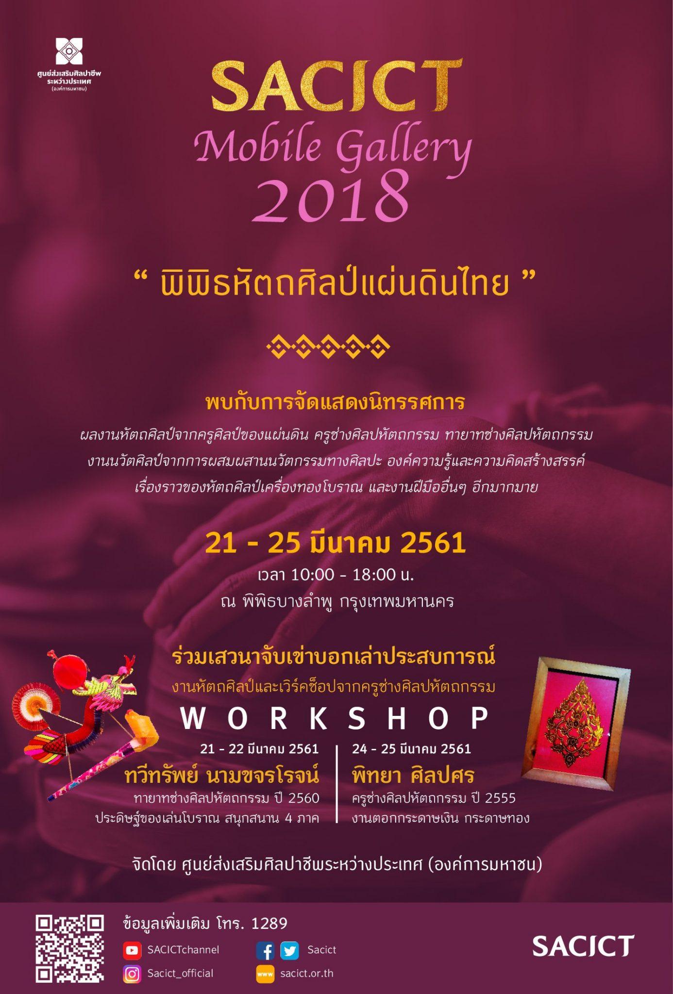 """SACICT จัดนิทรรศการ """"พิพิธหัตถศิลป์แผ่นดินไทย"""" 13 -"""