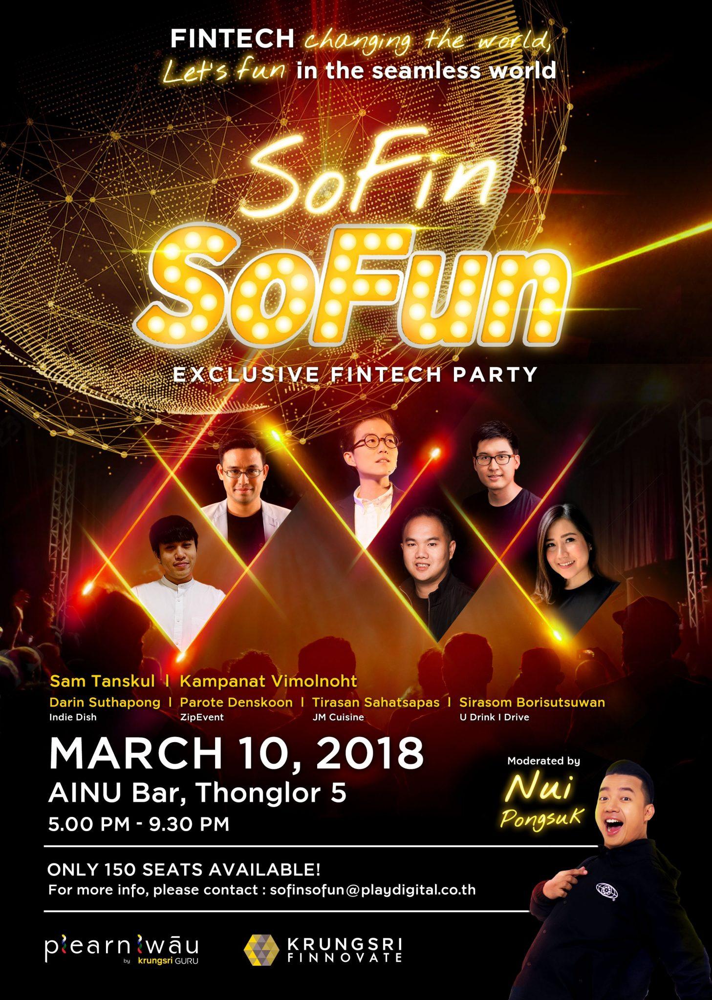 SoFin SoFun ปาร์ตี้ FinTech สนุกสุดฟินแห่งปีที่ทุกคนรอคอย