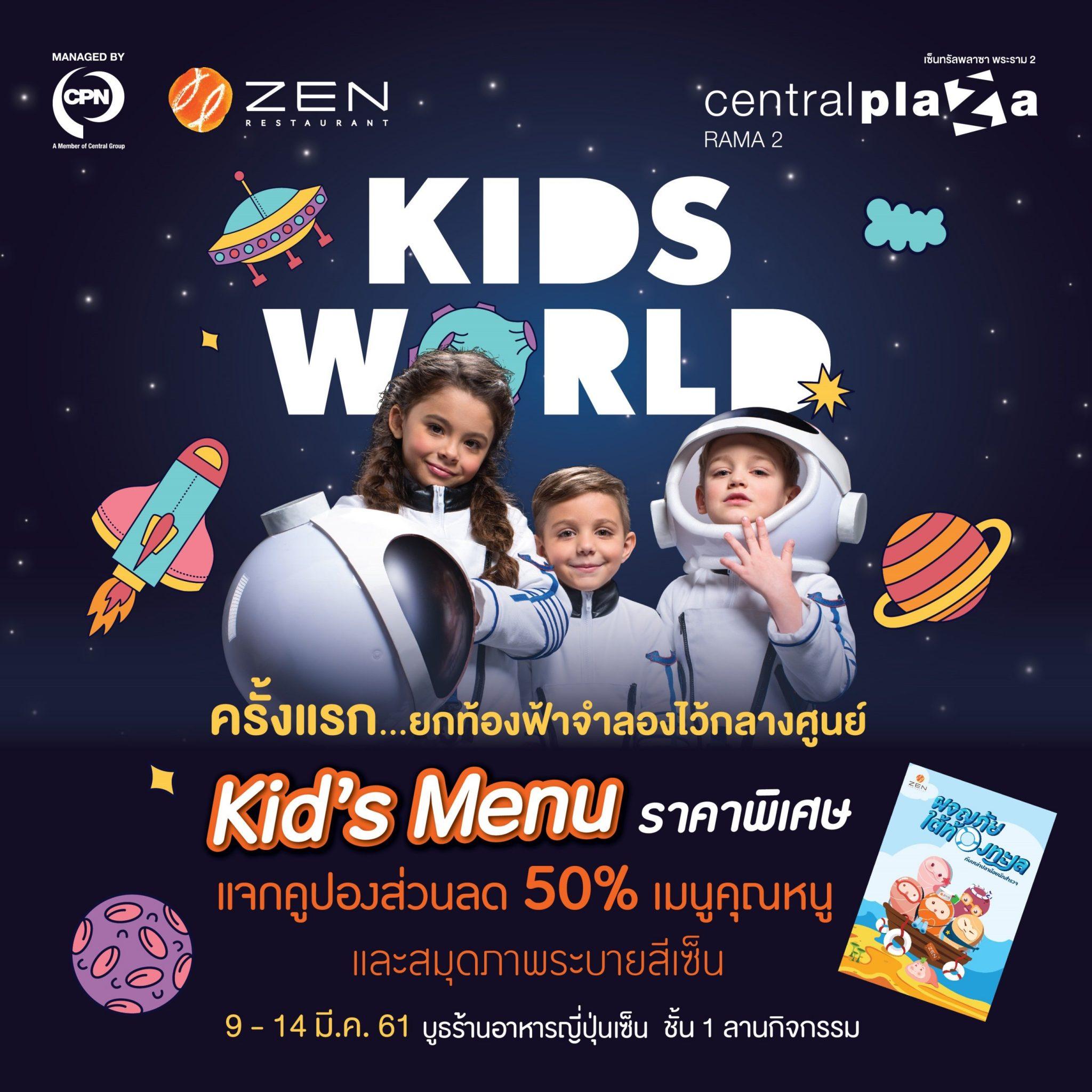 ร้านอาหารญี่ปุ่นเซ็น ชวนน้องๆ ร่วมสนุกและอิ่มอร่อยกับกิจกรรมและโปรโมชั่นสุดพิเศษในบูธกิจกรรมงาน Kids World ณ ศูนย์การค้าเซ็นทรัลพลาซา พระราม 2 13 -