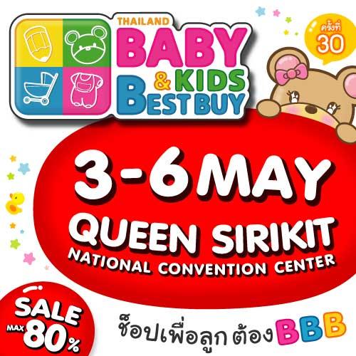 ห้ามพลาด!!! งาน Thailand Baby & Kids Best Buy ครั้งที่ 30 วันที่ 3-6 พ.ค. 61 ที่ศูนย์ฯ สิริกิติ์ 13 -