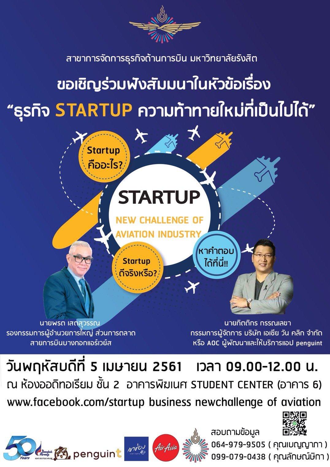 งานสัมมนาในหัวข้อ startup New Challenge of Aviation Industry