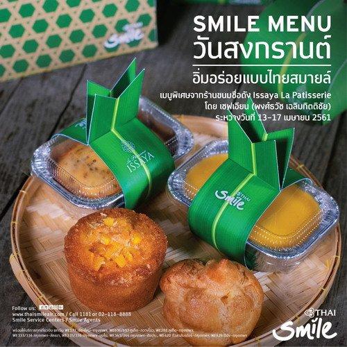 เทศกาลสงกรานต์ปีนี้ ไทยสมายล์เสิร์ฟเมนูขนมไทยฟิวชั่นสุดพิเศษ โดย ร้าน Issaya La Patisserie 13 -