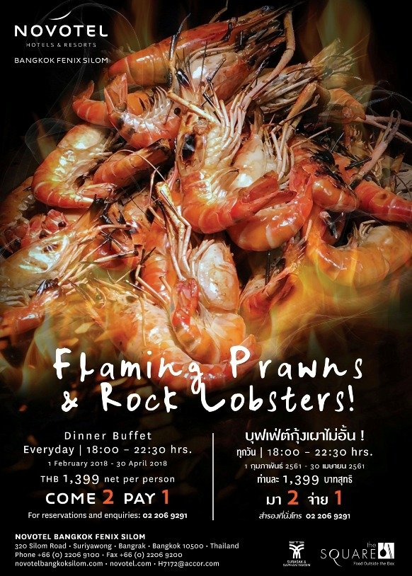 บุฟเฟ่ต์กุ้งเผา Flaming Prawns & Rock Lobsters! - ร้านอาหารเดอะสแควร์ โรงแรมโนโวเทล กรุงเทพ ฟีนิกซ์ สีลม 13 -