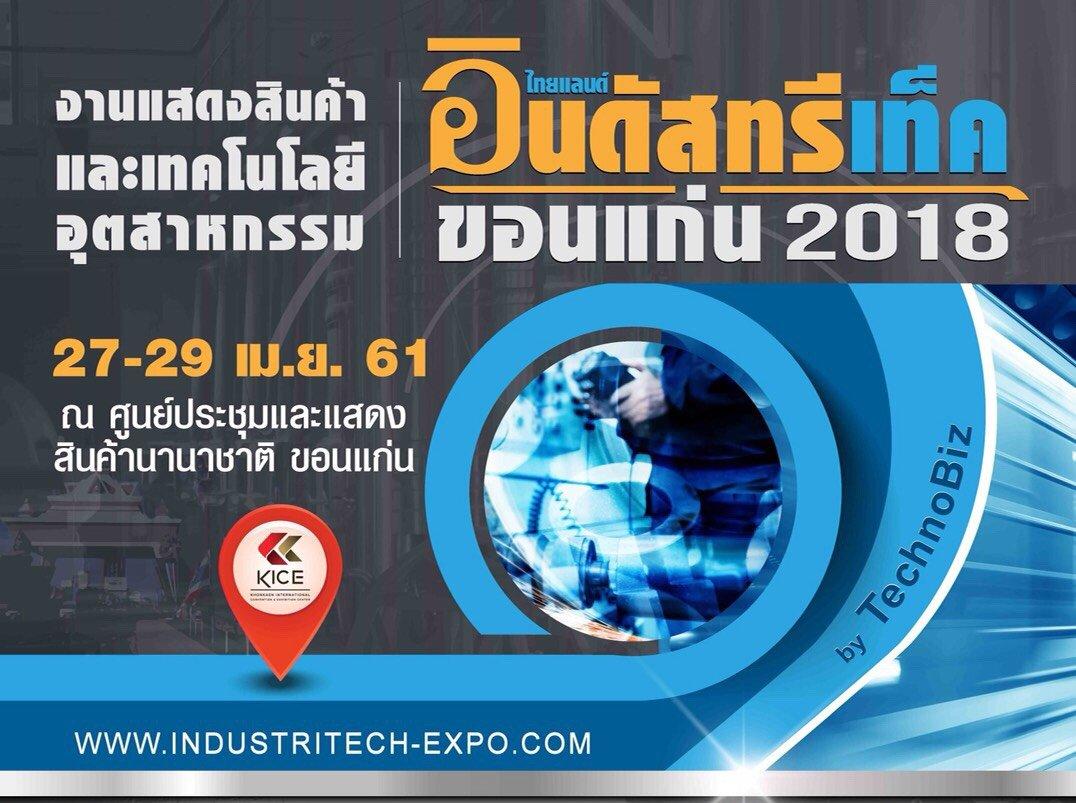 """ลงทะเบียนเข้าชมงาน """"IndustriTech Khonkaen 2018"""" 100 ท่านแรกรับฟรี! เสื้ออินดัสทรีเท็ค 13 -"""