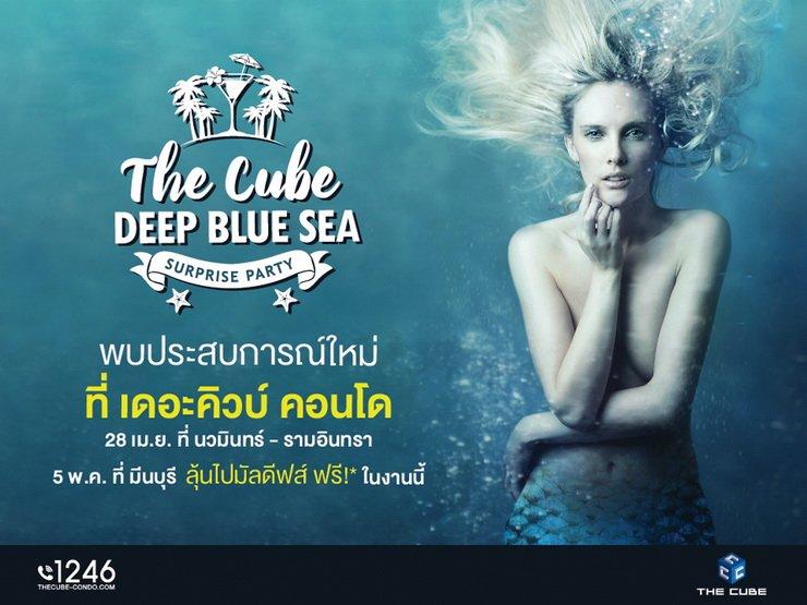 เดอะคิวบ์ คอนโด จัด 'The Cube Deep Blue Sea Surprise Party' โชว์สระ 2 โครงการพร้อมอยู่ 13 -
