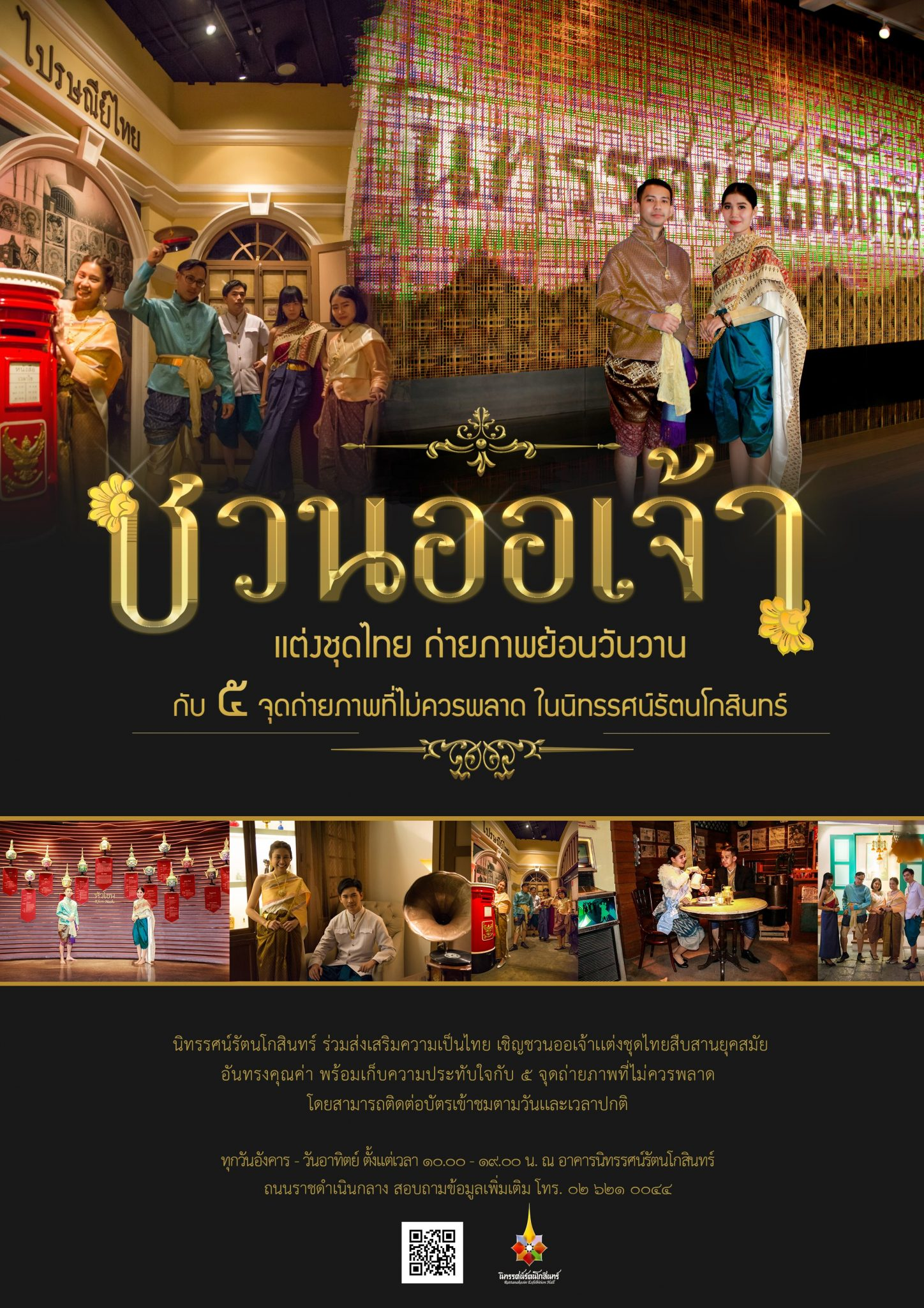 แต่งชุดไทยเที่ยวนิทรรศน์รัตนโกสินทร์ พร้อมถ่ายรูปสุดคลาสสิกย้อนวันวาน