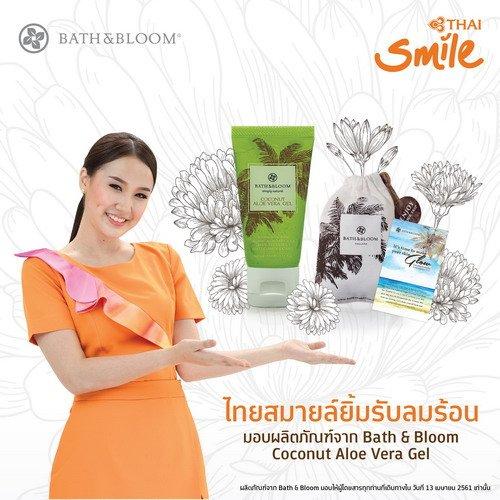 ไทยสมายล์เติมความเป็นไทยในวันมหาสงกรานต์ 13 เมษายนมอบผลิตภัณฑ์ความงามจาก Bath & Bloom 2 -