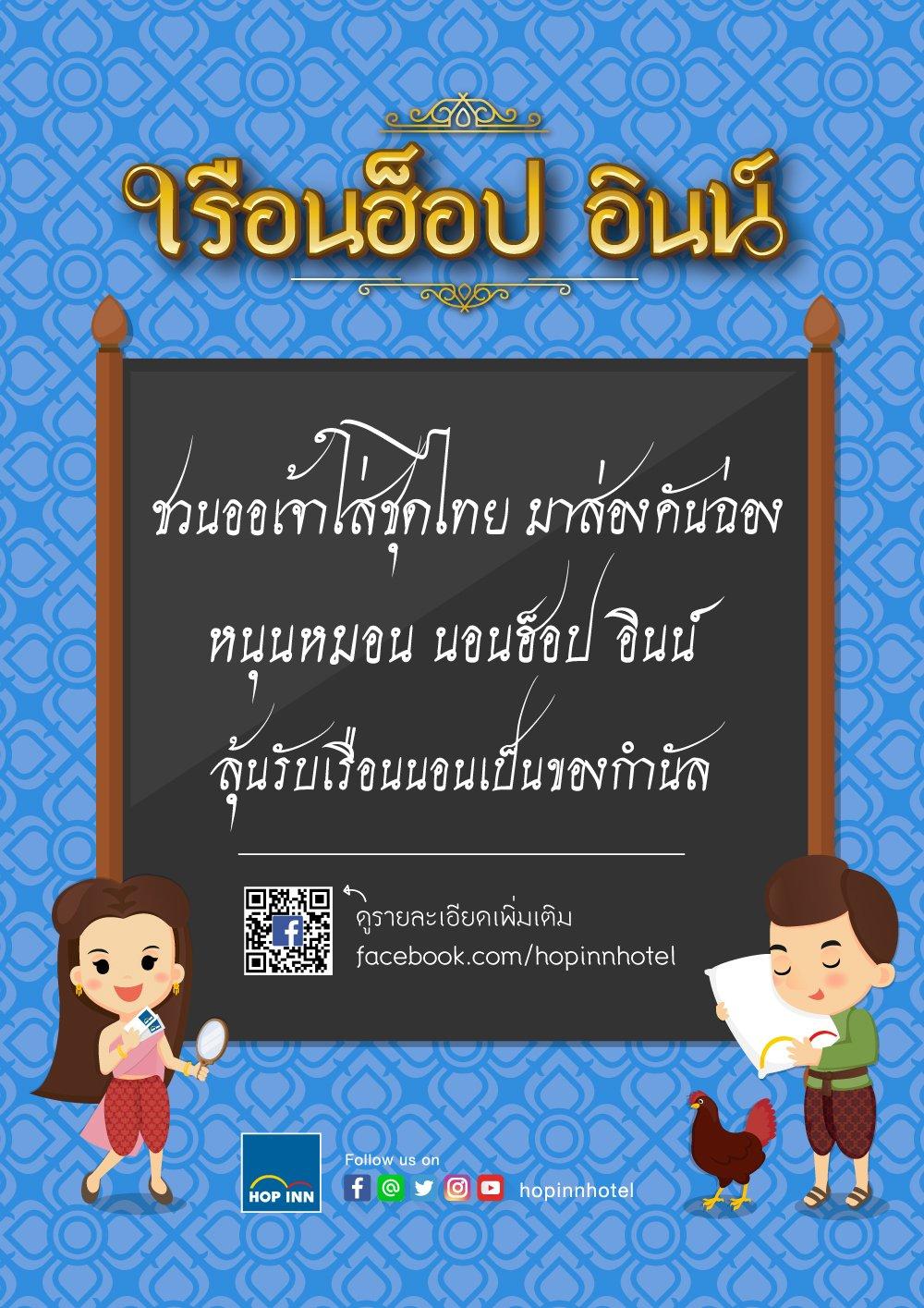 แต่งชุดไทยถ่ายภาพที่โรงแรมฮ็อป อินน์ ลุ้นห้องพักฟรี!! 2 -