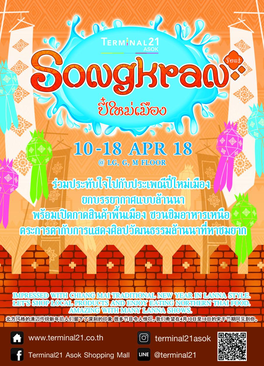 """เทอร์มินอล21 อโศก ส่งเสริมวัฒนธรรมเอกลักษณ์ จัดงานประเพณีวันสงกรานต์ไทย """"Songkran Fest…ปี๋ใหม่เมือง"""" ชวน-ช็อป-ชิม-ชมโชว์ สัมผัสบรรยากาศดั้งเดิมวิถีล้านนาไทยกลางเมืองกรุง 10 – 18 เม.ย. นี้ 13 -"""