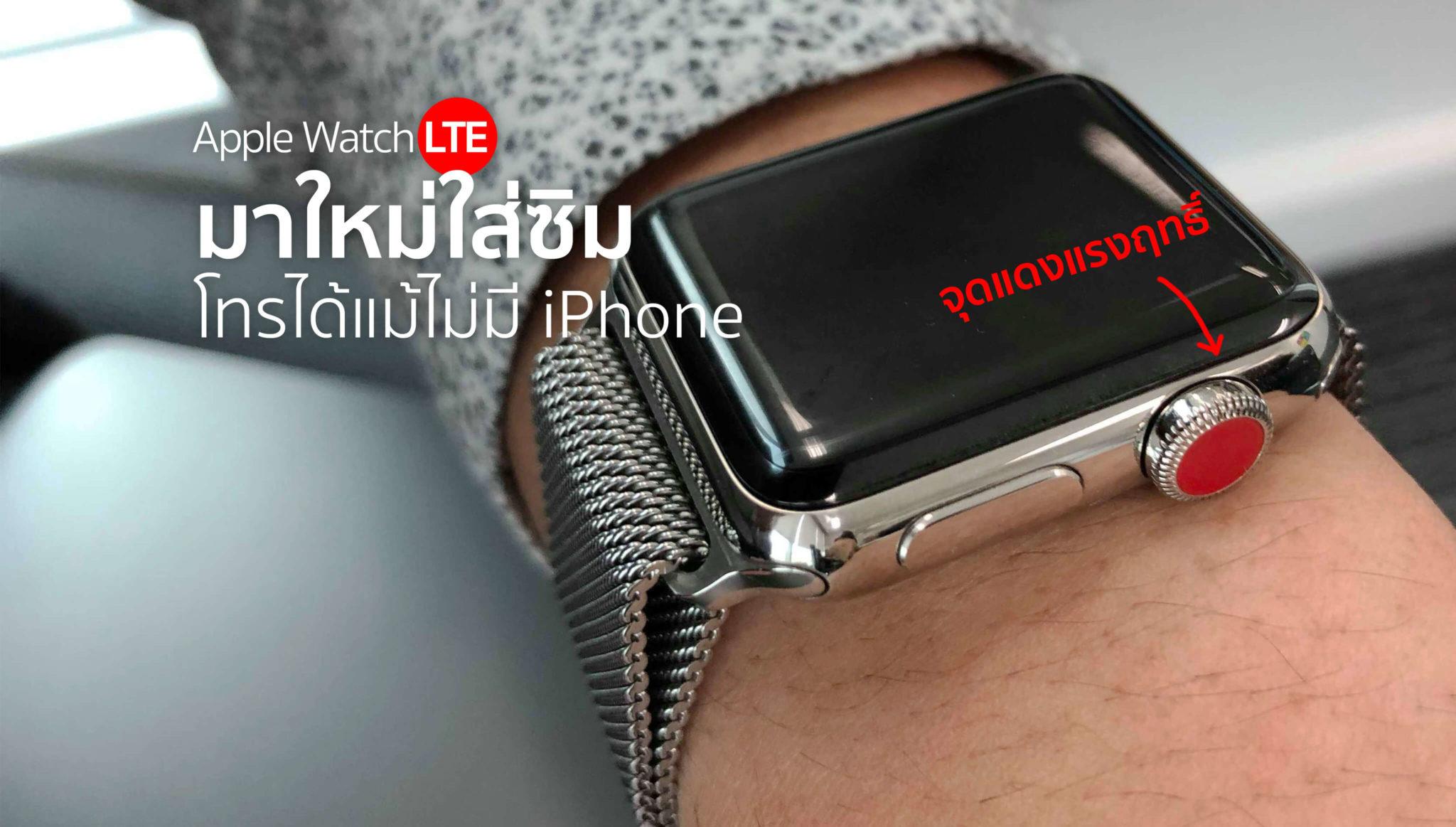 รีวิว Apple Watch LTE นาฬิกาแอปเปิ้ลใหม่ใส่ซิม โทรได้แม้ไร้ iPhone 2 - Smart Home