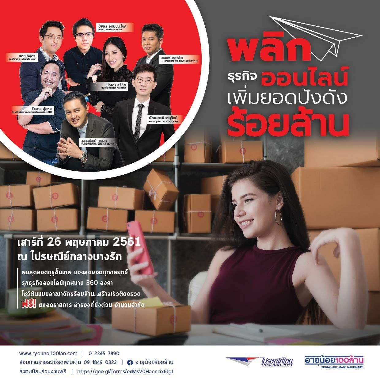 """ไปรษณีย์ไทย เชิญแม่ค้าฟัง """"พลิกธุรกิจออนไลน์ เพิ่มยอดปังดังร้อยล้าน"""" ฟรีสัมมนามือโปร 2 -"""