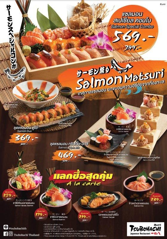 """สึโบฮาจิ จัดเทศกาลแซลมอน นำความสดอร่อยจากท้องทะเลญี่ปุ่น กับ """"แซลมอน มัทซึริ"""" 2 -"""