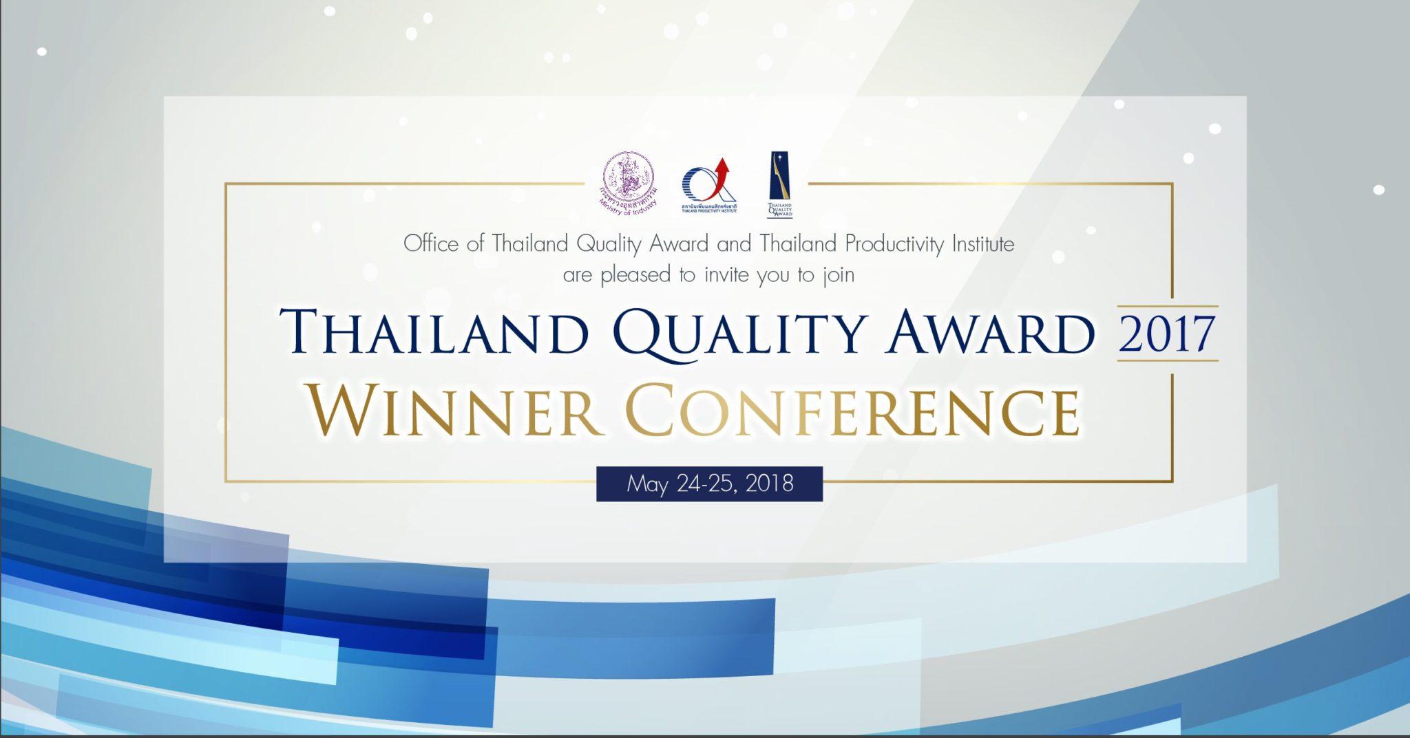 """ขอเชิญร่วมงาน """"Thailand Quality Award 2017 Winner Conference"""" 13 -"""