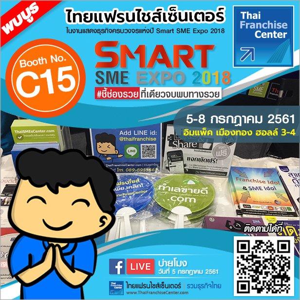 พบบูธไทยแฟรนไชส์เซ็นเตอร์หมายเลข C15 ในงาน Smart SME Expo 2018