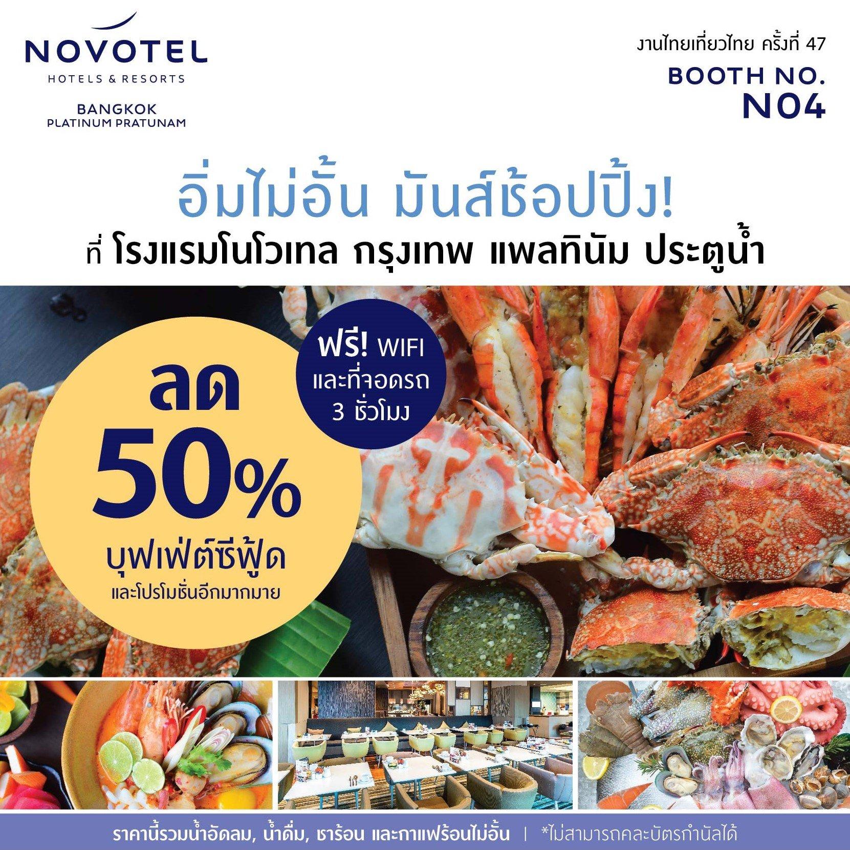 โปรแรงงานไทยเที่ยวไทยครั้งที่47! ลดสูงสุด 50% บุฟเฟ่ต์ที่โนโวเทล กรุงเทพ แพลทินัม ประตูน้ำ 2 -