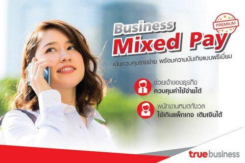 ทรูบิสิเนส ส่ง Business Mixed Pay Premium 2 -